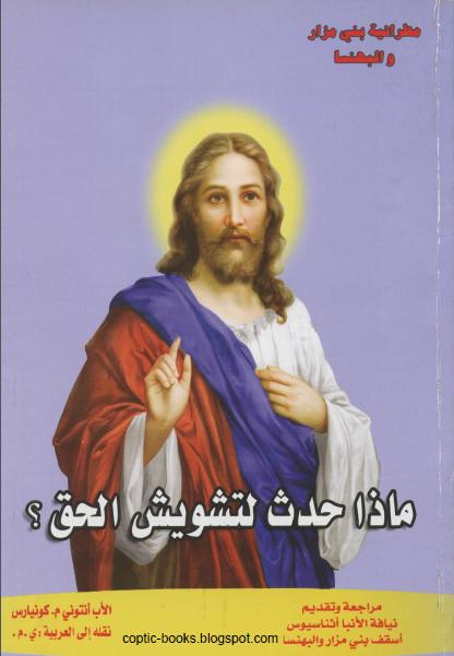 كتاب : ماذا حدث لتشويش الحق ؟ الاب انتوني م كونيارس