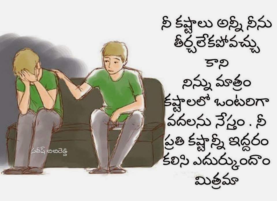 Quotes Telugu And English...