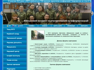 Військовий інститут телекомунікацій та інформатизації