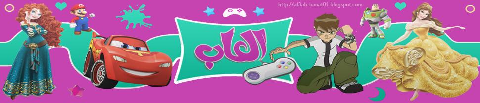 العاب بنات - العاب تلبيس بنات ومكياج وطبخ