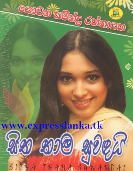 yauwana samindra rathnayaka new novels pdf