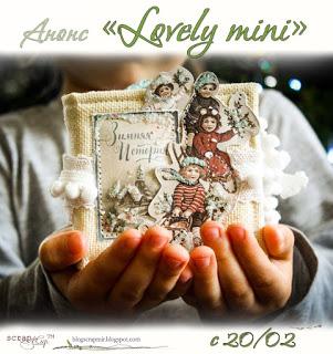 СП Lovely mini  со Scrapmir.