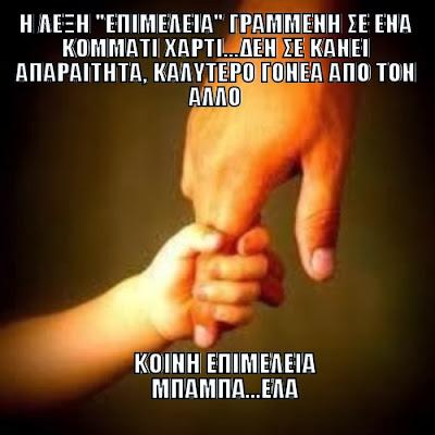 Έρευνα στην Ελλάδα Αποκαλύπτει τα ποσοστά Επιμέλειας Παιδιών και Διαζυγίων
