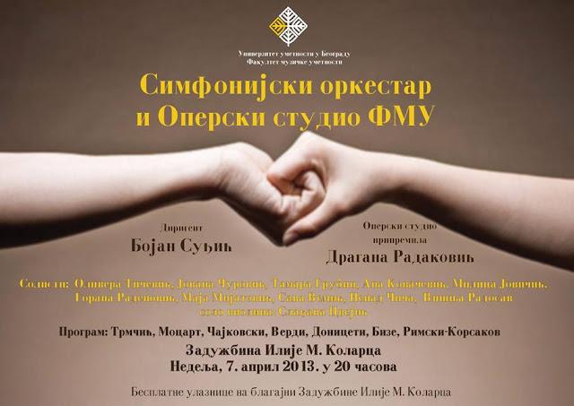 Koncert  Simfonijskog orkestra i Operskog studija Fakulteta muzičke umetnosti u Beogradu