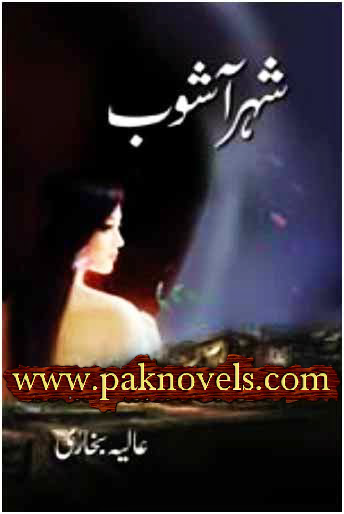 Shehr e Ashob Novel By Alia Bukhari