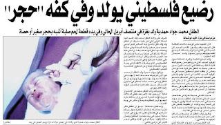 صورة لطفل فلسطيني يولد وفي كفه حجر ..اضغط على الصورة لتكبيرها