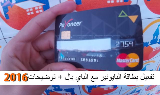 تفعيل بطاقة البايونير مع الباي بال