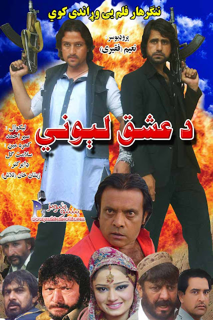 "Pashto Upcoming Movie ""da ISHQ Lewani"" First Poster"