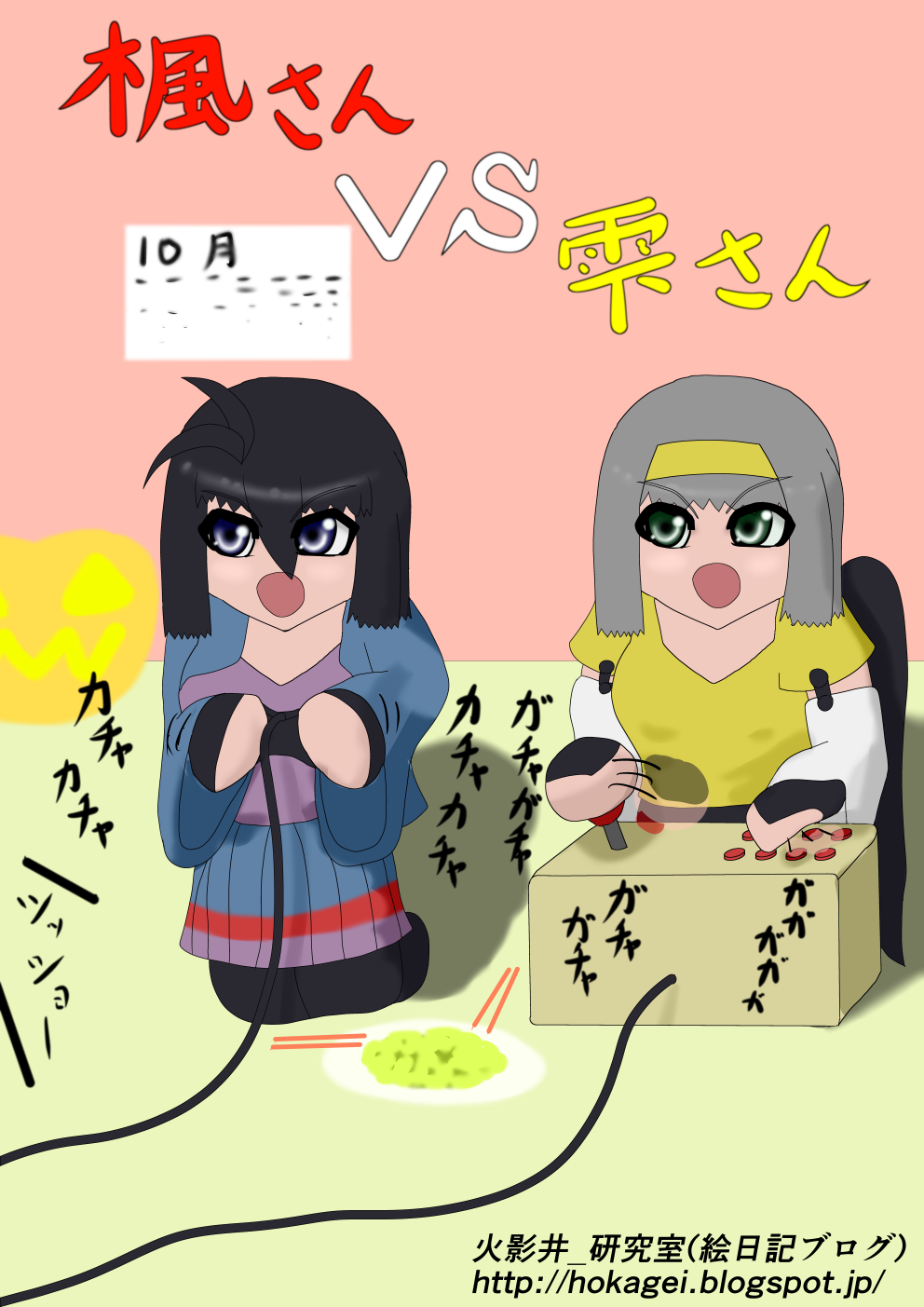 友達とゲーム対戦(八雲楓、羽園雫)