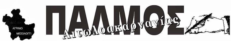 ΠΑΛΜΟΣ ΑΙΤΩΛΟΑΚΑΡΝΑΝΙΑΣ