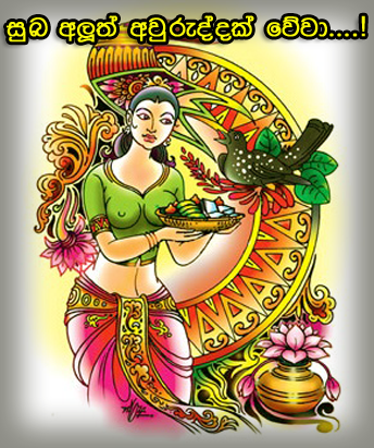 Astrological predictions for Sinhala & Hindu New Year 2015