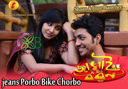 AAdho Alo Chaya Ghera from Jamai Boron