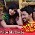 JEANS PORBO BIKE CHORBO Lyrics - Jamai Baran | Shaan, June Banerjee