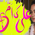 Watch Ali Ki Ammi Episode 3 – Drama Geo Tv
