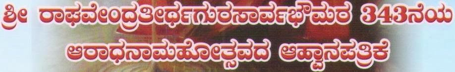 Invitaiton to Sri Raghavendra Swami Aradhana 343, August 2014, Nanjangud