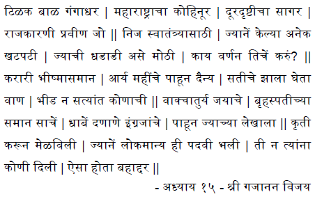 essay on lokmanya tilak in sanskrit