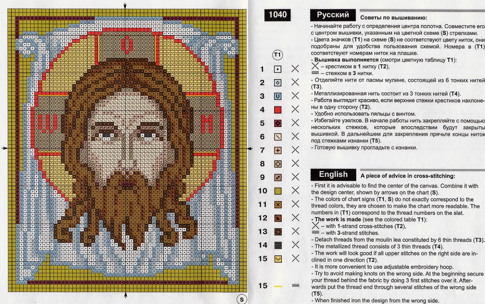 Схемы вышивки крестом вышивка икон 491