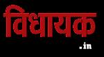 Vidhayak.in : Political Data Bank