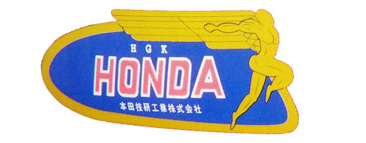 The Honda Logotype The Honda Trials History