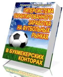 Ставки на футбол игра по системе