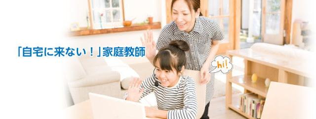 インターネット家庭教師、全国対応、ネット家庭教師のたまごチャレンジ