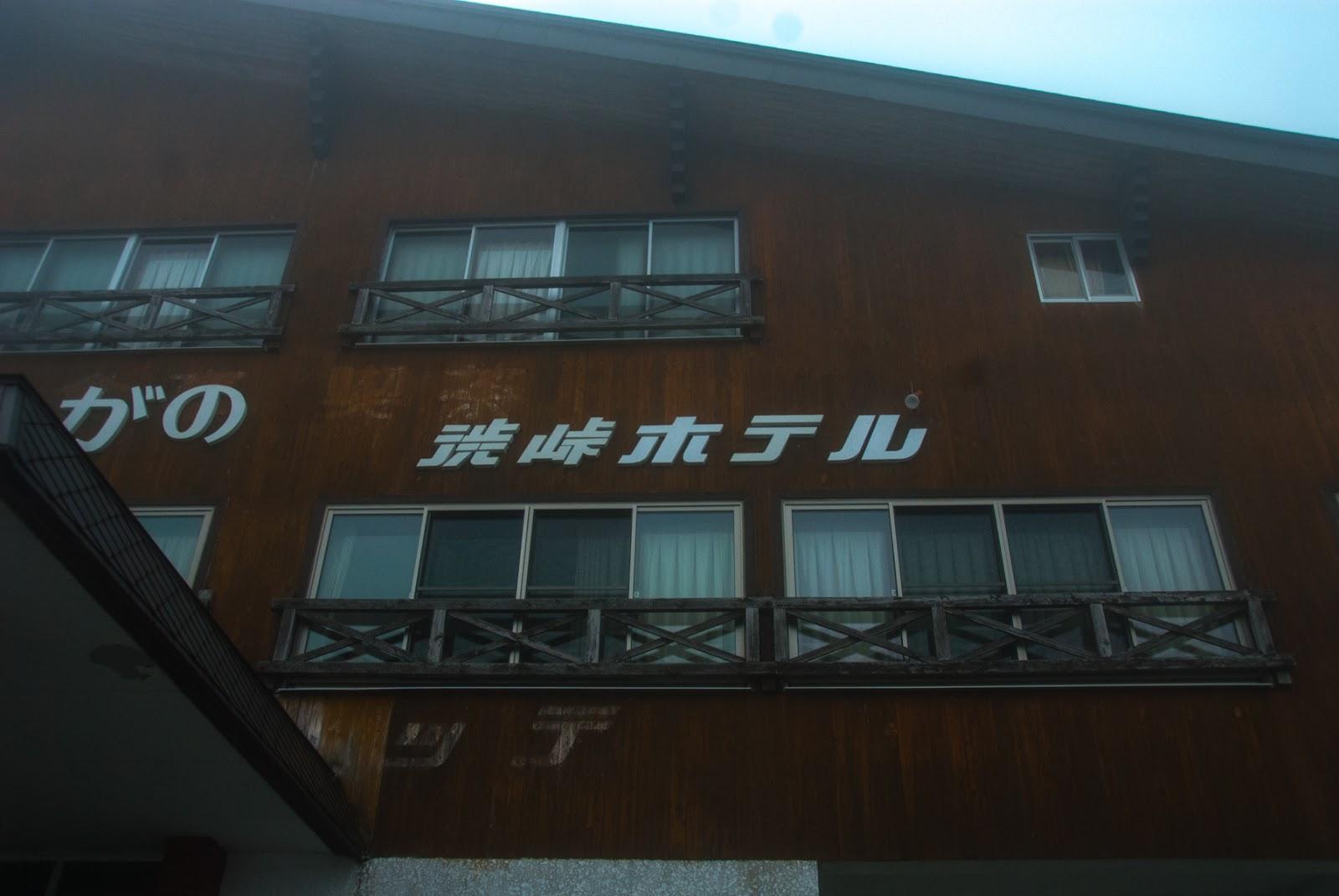 渋峠ホテル