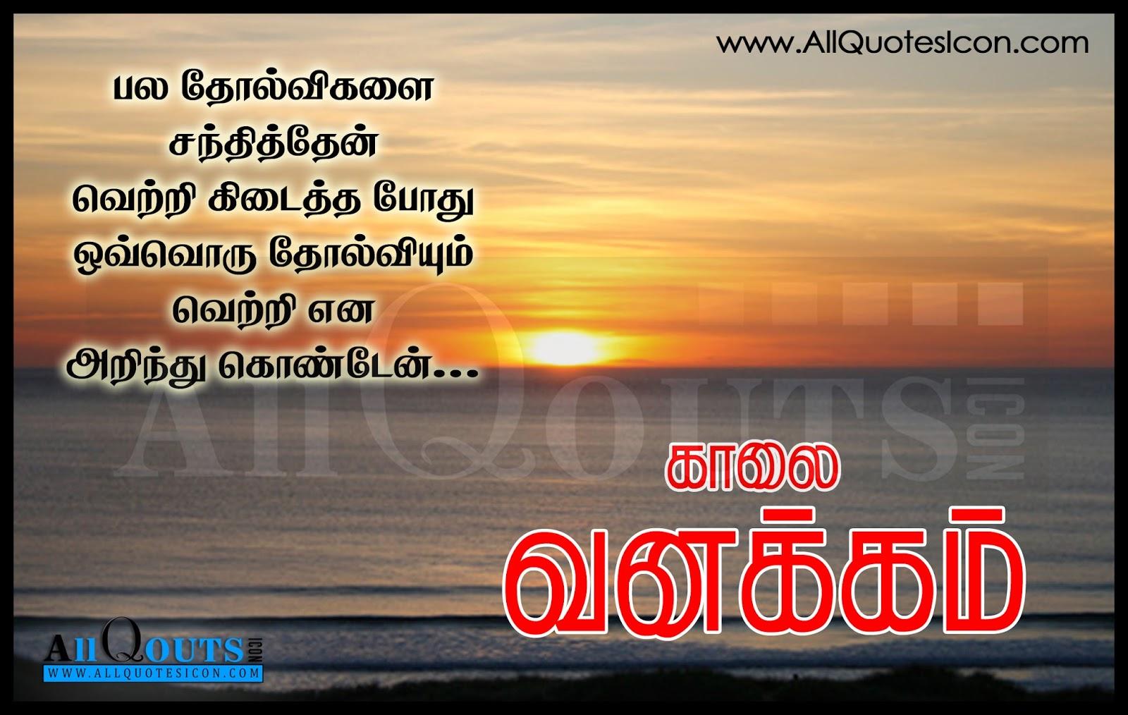 Good Morning Beautiful Kavithai : Tamil quotes good morning wishes pictures beautiful