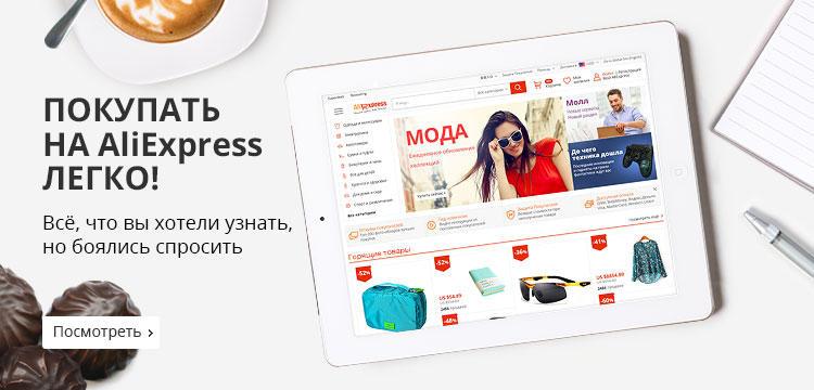 Гид покупателям узнайте как найти и купить нужный товар в интернет-магазине с гарантией и бесплатной доставкой