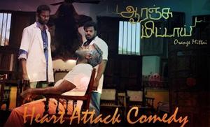 Heart Attack Comedy – Orange Mittai | Vijay Sethupathi | Ramesh Thilak | Justin Prabhakaran