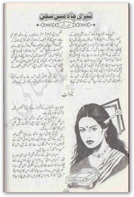 Download Teri chah mein sajan novel by Tayaba Hashmi pdf.