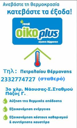 REVOIL - ΠΑΖΟΣ Γ.