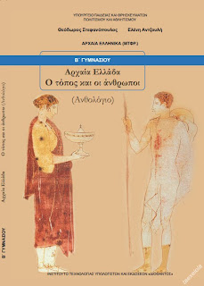 Αρχαία Ελλάδα Ο τόπος και οι άνθρωποι Ανθολόγιο Β Γυμνασίου