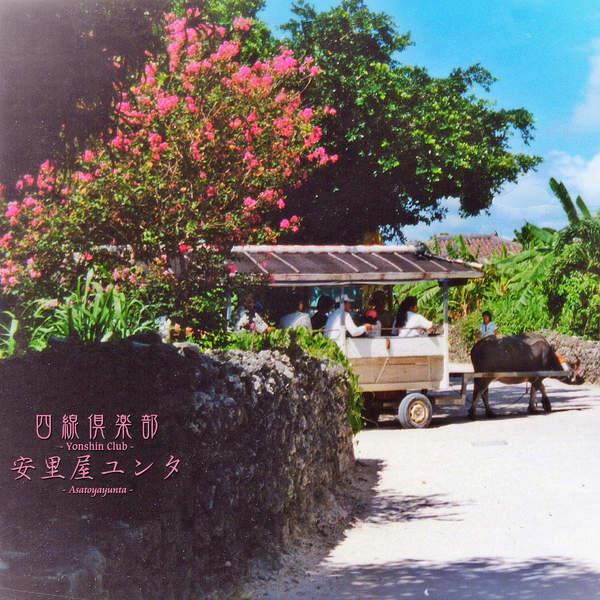 [Single] 四線倶楽部 – 安里屋ユンタ (2016.01.01/MP3/RAR)