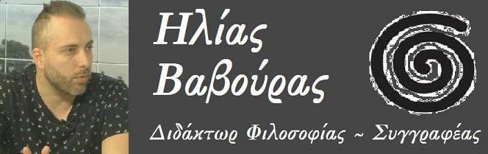 Ηλίας Βαβούρας - ilias vavouras