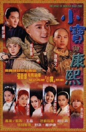 Tiểu Bảo Và Khang Hy - The Duke Of Mount Deer (2002) - FFVN - (42/42)