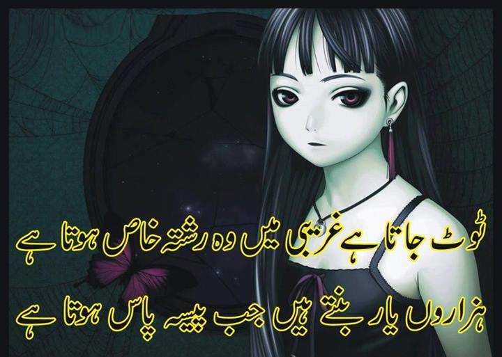 Full Fun: desi girls download latest beautiful hindi shayari