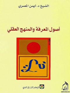 كتاب أصول المعرفة والمنهج العقلي - أيمن المصري