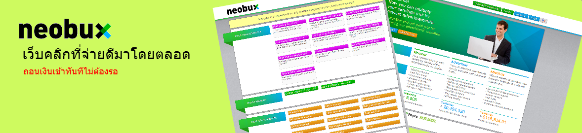 neobux-ptcInvestigations