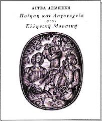 Ποίηση και Λογοτεχνία στην Ελληνική Μουσική (Δοκίμιο)