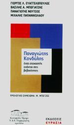 Βασίλης Μπογιατζής: Ευρωπαϊκή νεωτερικότητα και ελληνική κρίση