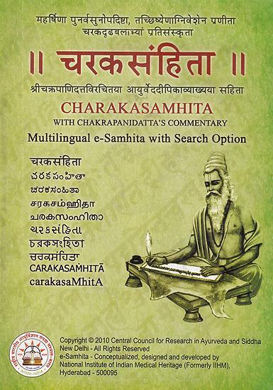 charaka samhita and sushruta samhita