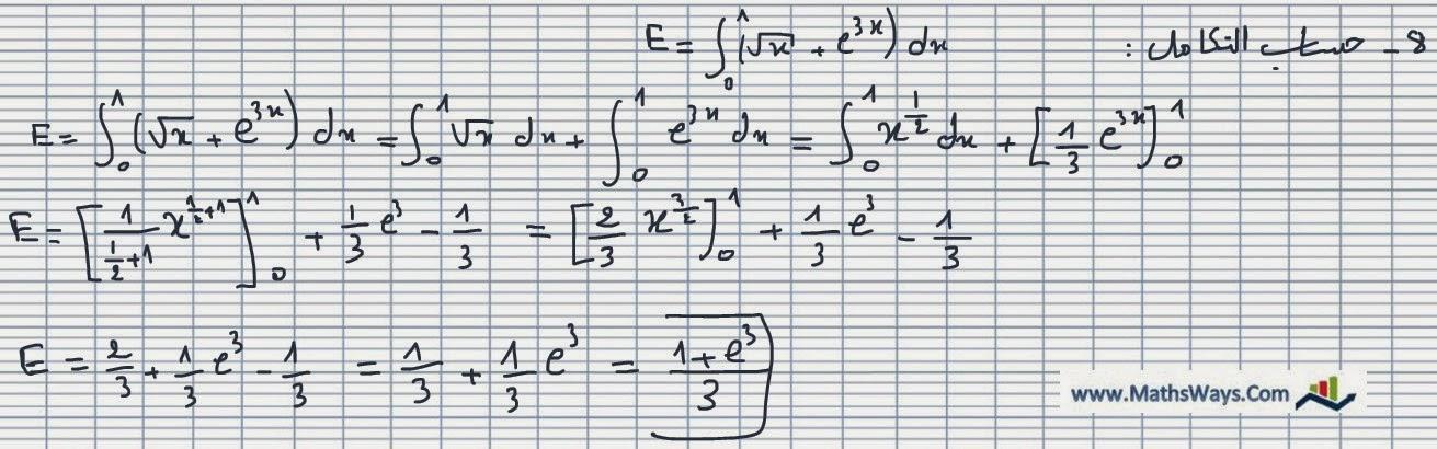 سلسلة حساب التكامل - س8- Calcul d'intégrale