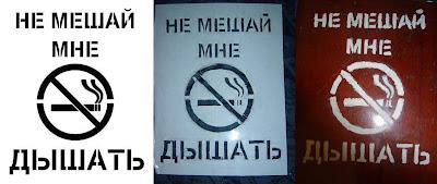 Трафарет и картинка: Не мешай мне дышать!