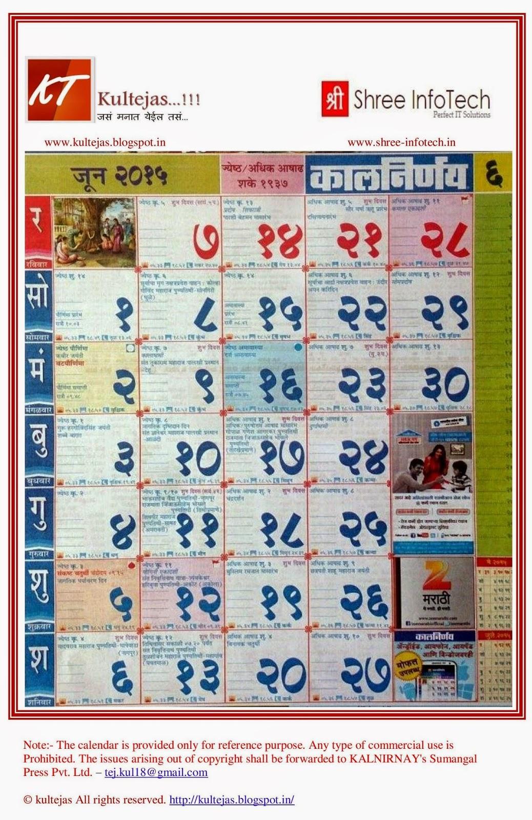 June Calendar Kalnirnay : Marathi kalnirnay calendar free download