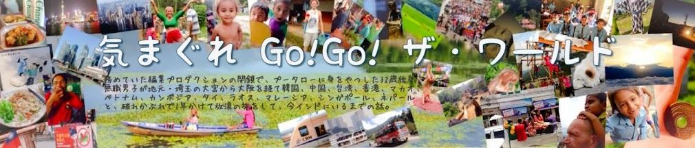 気まぐれ Go!Go! ザ・ワールド