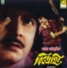 Bidrohi (1987) - Bengali Movie