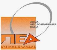 περιφερειακη ενωση δημων δυτικης ελλαδας