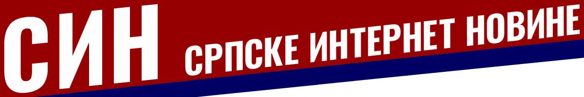 Српске интернет новине