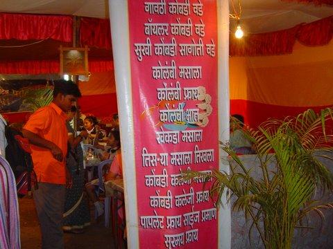 Malvani Language