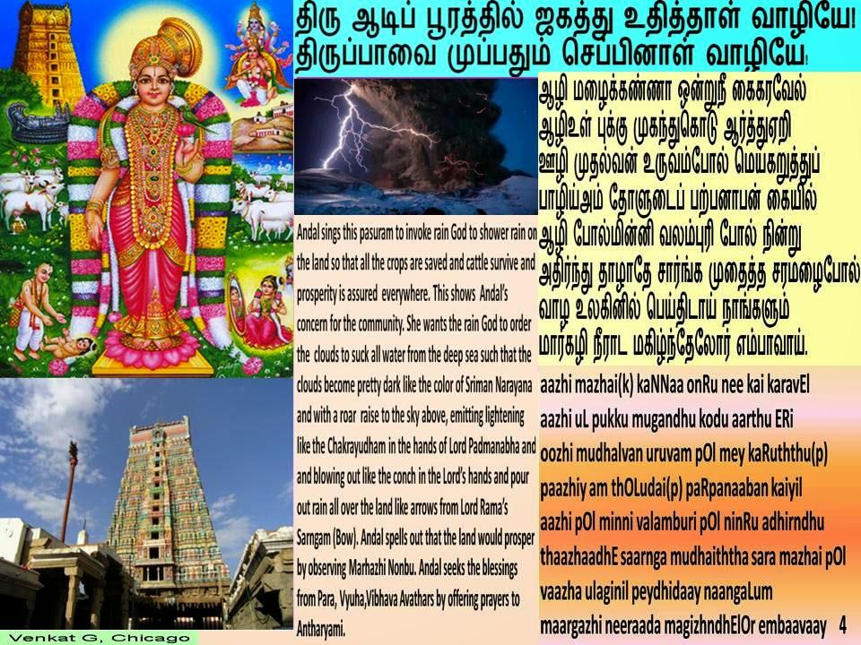 Srimannarayana108 Aazhi Mazhai Kanna